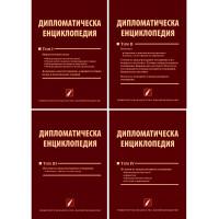 Дипломатическа енциклопедия (том I – IV)