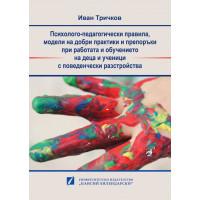 Психолого-педагогически правила, модели на добри практики и препоръки при работата и обучението на деца и ученици с поведенчески разстройства
