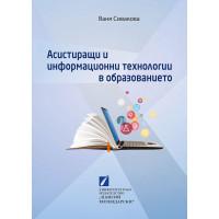 Асистиращи и информационни технологии в образованието