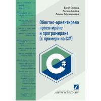 Обектно-ориентирано проектиране и програмиране (с примери на C#)