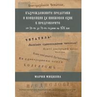 Възрожденските представи и концепции за книжовен език в предговорите от 20-те до 70-те години на ХІХ век