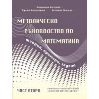 Методическо ръководство по математика (II част)