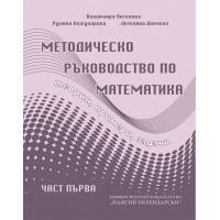 Методическо ръководство по математика (I част)