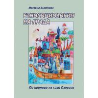 Етносоциология на града (по примера на град Пловдив)